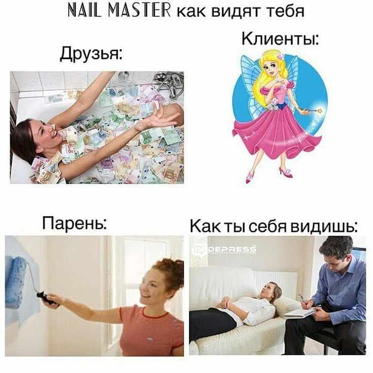 приколы про мастера маникюра