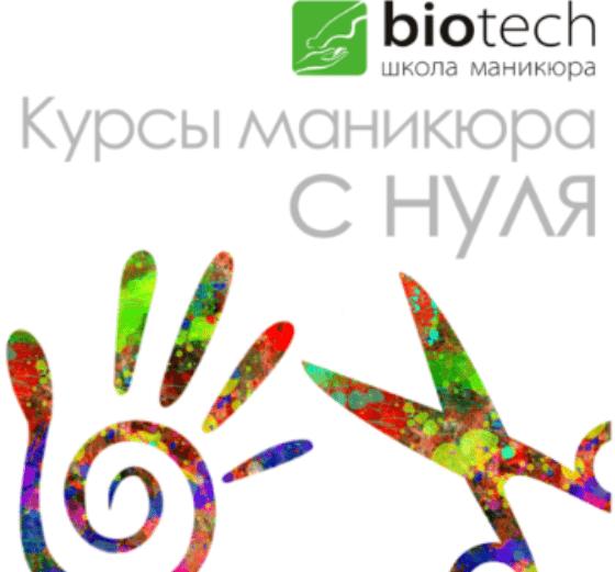 Школа маникюра биотек