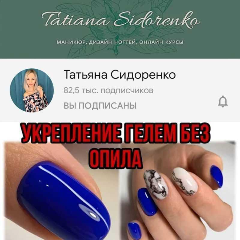 Татьяна сидоренко канал на ютуб