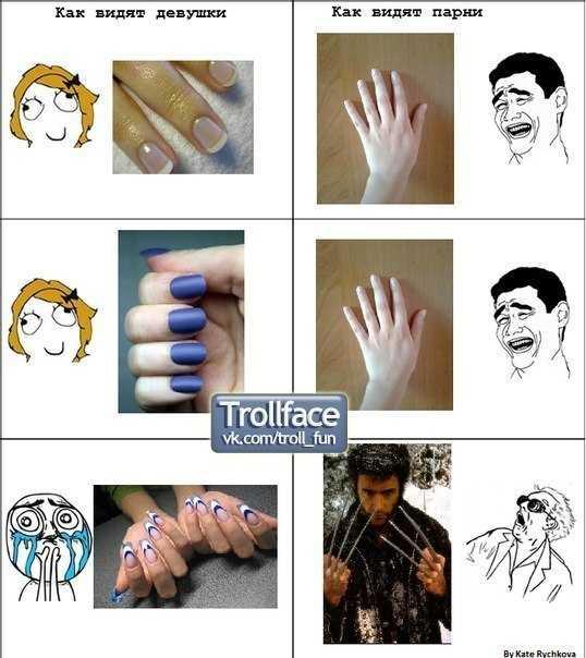 мемы про маникюр