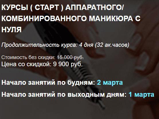 Школа маникюра в Москве Шарм