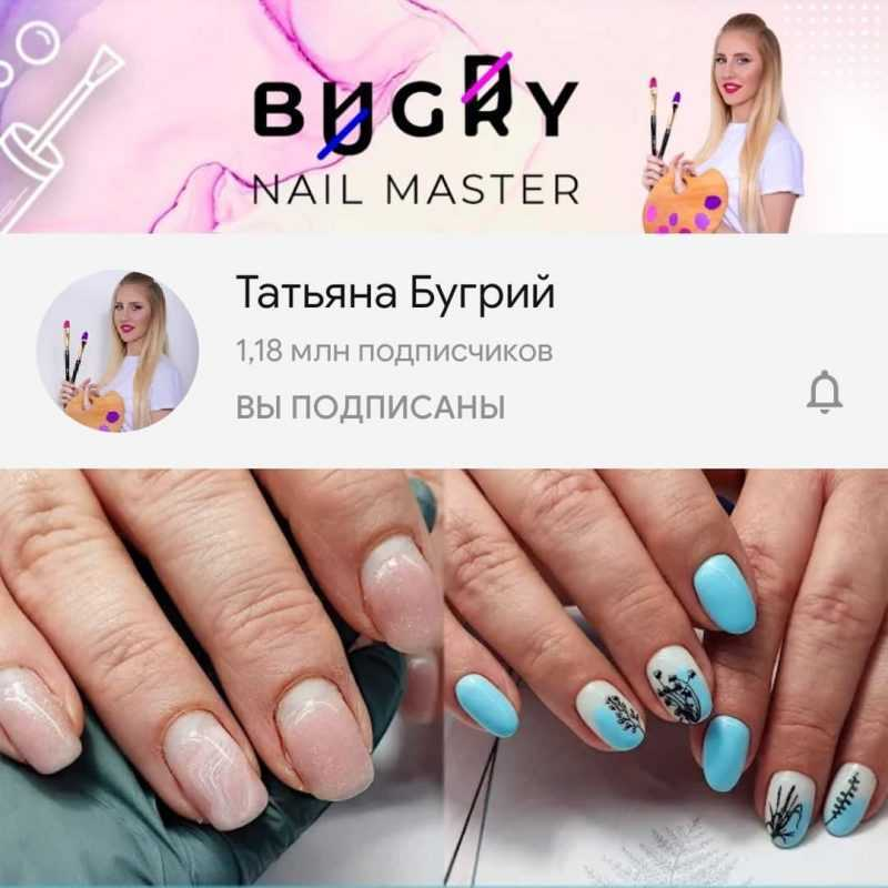 Татьяна бугрий ютуб блогер