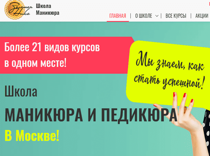 Школа Золотая Ника в Москве